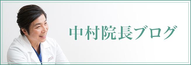 Dr. 中村光伸の顔と体と心もキレイになる秘訣 光伸メディカルクリニック・AIONメディカルスタジオ オフィシャルブログ(仮)