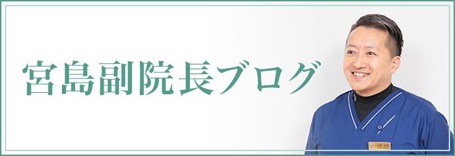 宮島の診療室 副院長 宮島の診察室からわかりやすい、お得な情報を発信!