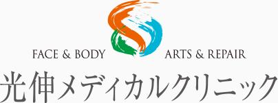 FACE & BODY ARTS & REPAIR 光伸メディカルクリニック