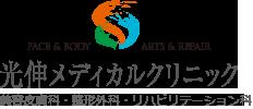 FACE & BODY ARTS & REPAIR 光伸メディカルクリニック 美容皮膚科・整形外科・リハビリテーション科