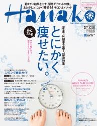 Hanako2012年5月