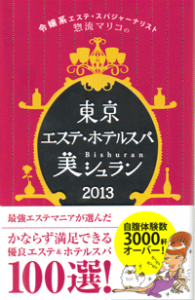 東京エステ・ホテルスパ美シュラン2013