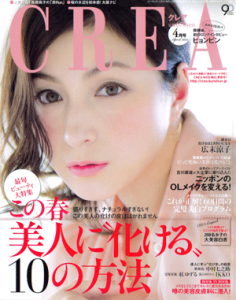 CREA2013年4月号