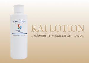 KAIローション