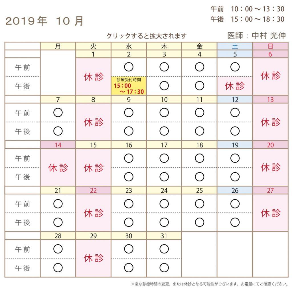 2019年10月医師カレンダー